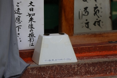円成寺・大日スコープ