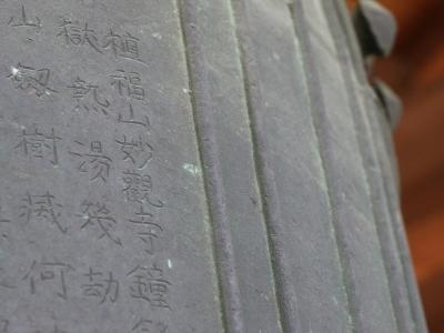 妙観寺・梵鐘