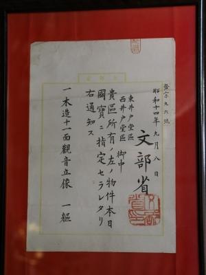 妙観寺・旧国宝指定書