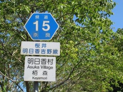 県道15号線標識