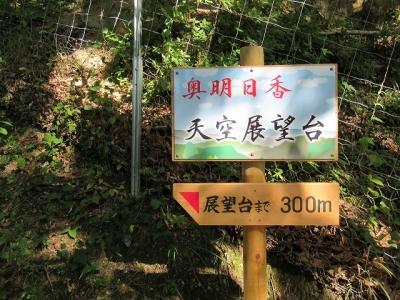 天空展望台への道標