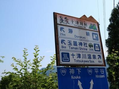 十津川道標