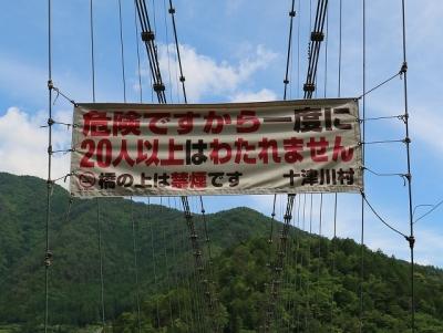 谷瀬の吊り橋4
