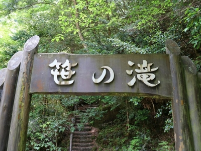 笹の滝入口