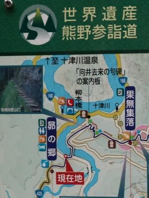 熊野古道の案内板