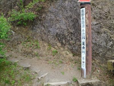 登山口道標