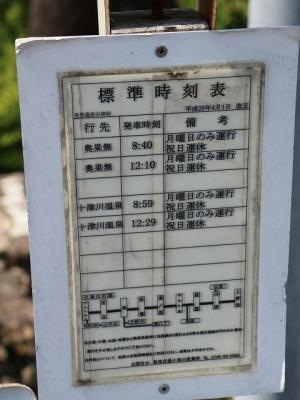 世界遺産石碑前バス時刻表