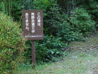 熊野古道ではありません