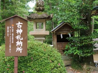 古神札納所