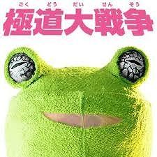 極道大戦争~カエルのぬいぐるみ