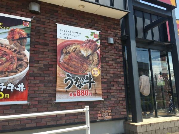 2017-05-14 すき屋
