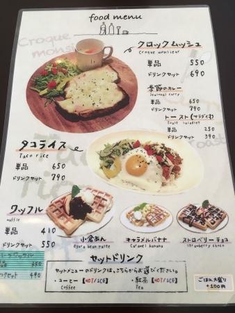 2017-05-16ぶらんカフェメニュー2