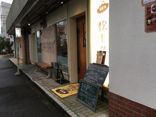 2017-06-08 松キッチン