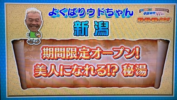 2017-06-17黄金の湯タイトル