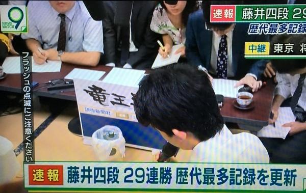 2017-06-26 藤井聡太