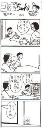 こぼちゃん