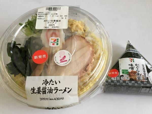 2017-07-29 長岡醤油ラーメン