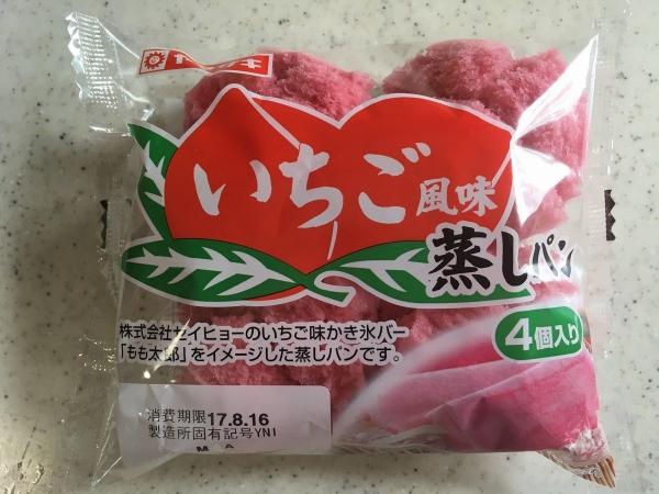 2017-08-14 いちご蒸しパン