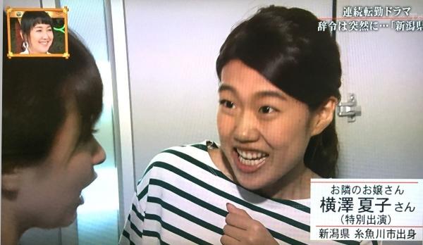 2017-08-17 横澤夏子