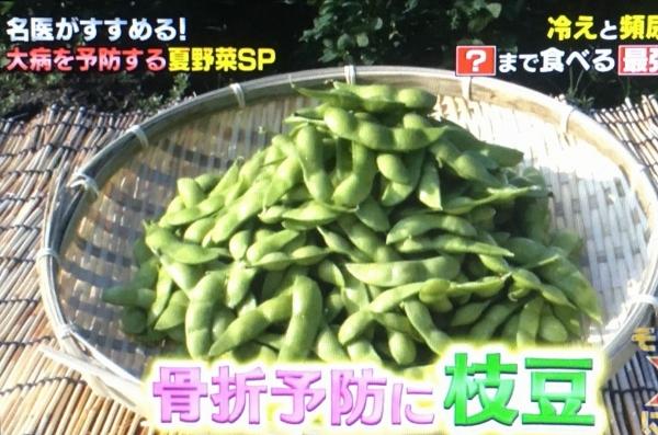 2017-08-18骨折予防に枝豆