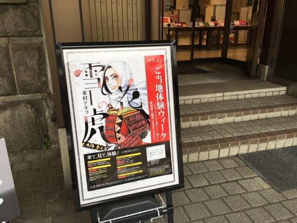 2017-02-26 雪花の虎1