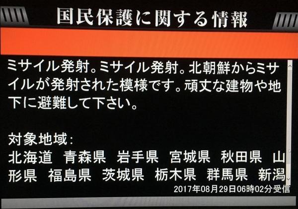2017-08-29 テレビ