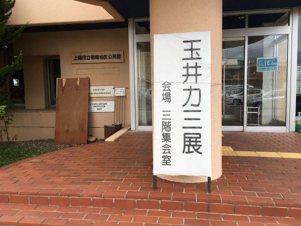 2017-08-31 玉井1