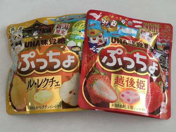 2017-08-15 ぷっちょ