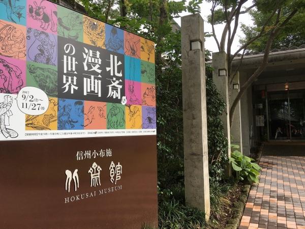 2017-09-07北斎館入口