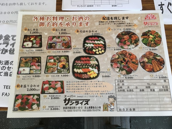2017-09-10サンライズメニュー