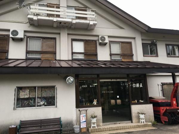 2017-09-16 白樺荘