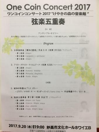 2017-09-20プログラム