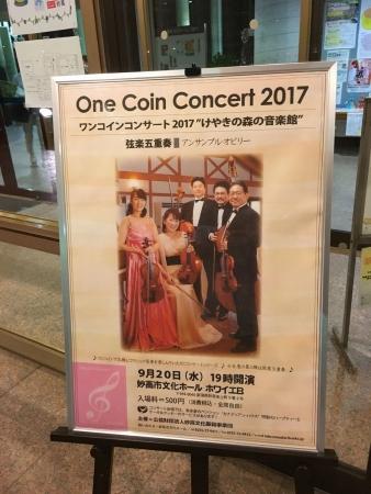 2017-09-20 ポスター