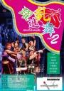 躍進乱舞 vol.2」大好評エイサーLIVE!待望の第2弾!~踊って 踊って 踊り尽くす~