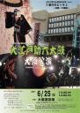 大江戸助六太鼓巡行公演 Vol.2『助六のこゝろ』~中部・大須編~