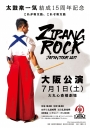 ZIPANG ROCK Japan Tour 2017 大阪公演
