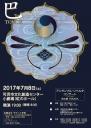 「巴」日本ツアー 岐阜県可児市 公演