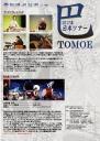 「巴」日本ツアー 愛知県刈谷市 公演