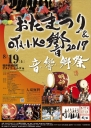 おたまつり&O・TA・I・KO響2017