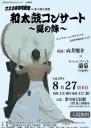 和太鼓コンサート~夏の陣~