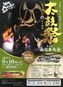 太鼓祭inふくおか第3回南日本大会