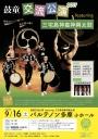 鼓童交流公演2017 featuring 三宅島神着神輿太鼓