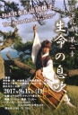 和太鼓奏者山川慎平 企画 スペシャルLIVE2017響演乱舞~第2章~『生命の息吹』