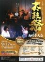 太鼓祭inなとり第5回北日本大会