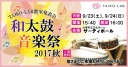 TAIKO-LAB教室発表会 和太鼓音楽祭2017秋・大阪