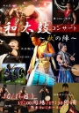 和太鼓コンサート~秋の陣~