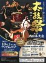 太鼓祭inみよし第7回西日本大会