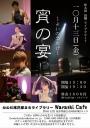 和太鼓 鼓郷live2017 宵の宴~よいのうたげ~