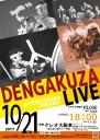 DENGAKUZA LIVE