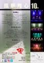 創作和太鼓コンサート「風華舞心2017」